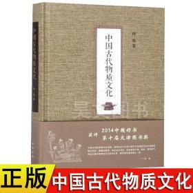 正版现货 中国古代物质文化 入选2014中国好书 孙机著 中华书局出版