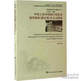 全新图书转型期诉讼法学创新文库(7):中华人民共和国行政执法程序条例(建议稿)及立法理由