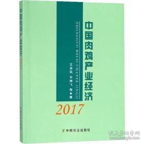 全新图书中国肉鸡产业经济 2017
