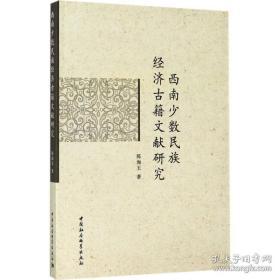 全新图书西南少数民族经济古籍文献研究