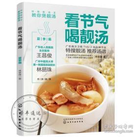 全新图书岭南新汤王教你煲靓汤--看节气喝靓汤.夏季篇