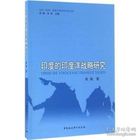 全新图书印度的印度洋战略研究