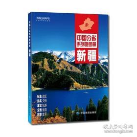 全新图书中国分省系列地图册:新疆(2016年全新版)