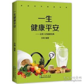全新图书一生健康平安:全家人的健康宝典