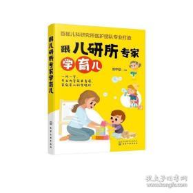 全新图书跟儿研所专家学育儿