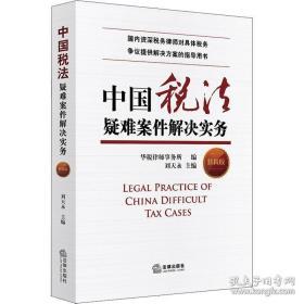 全新图书中国税法疑难案件解决实务(第四版)