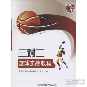 全新图书三对三篮球实战教程