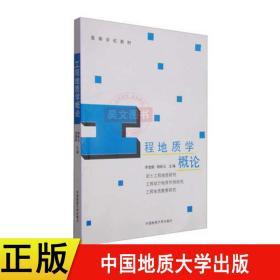 正版 工程地质学概论 李智毅 主编 中国地质大学出版社