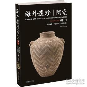 全新图书海外遗珍 陶瓷(卷一)