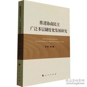 全新图书推进协商民主广泛多层制度化发展研究