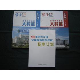2020高考填报志愿大数据数据版+指南版+2020年黑龙江省招生计划