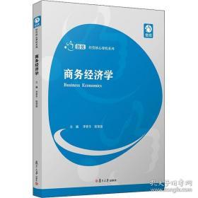 全新图书商务经济学(创优·经管核心课程系列)