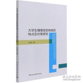 全新图书大学生情绪信息转换的特点及对策研究 心理学 刘庆英