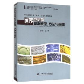 正版 层序地层学基本原理方法与应用 王华 中国地质大学出版社