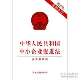 全新图书中华人民共和国中小企业促进法(含草案说明)(2017年最新修订)