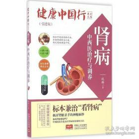 全新图书肾病中西医治疗与调养/健康中国行系列丛书