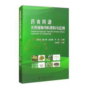全新图书药食同源天然植物饲料原料与应用 9787565525476 天然植物饲料 中国农业大学出版社