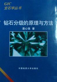 正版GIC宝石学丛书 钻石分级的原理与方法 袁心强 彩图中国地质大学出版社