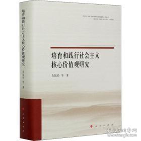 全新图书培育和践行社会主义核心价值观研究
