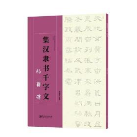 集汉隶书千字文·礼器碑-集字 字帖 书法培训教材 有一定隶书基础者临习 创作参考