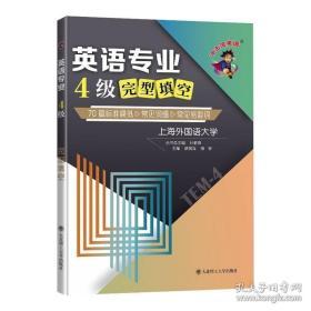 全新图书(冲击波英语)英语专业4级完型填空 外语-专业四级 蔡懿焱 胡妤