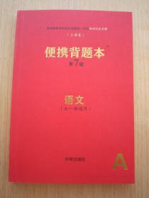 上海卷2020高考/高中便携背题本第7/七版语文 全新正版新版