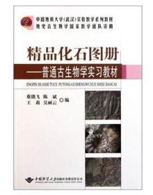 正版现货 精品化石图册--普通古生物学实习教材(中国地质大学武汉实验教学系列教材)中国地质大学出版社