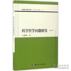 全新图书科学哲学问题研究(第五辑)