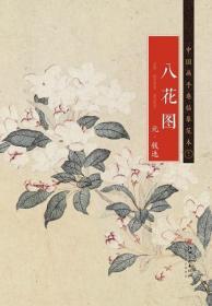 中国画手卷临摹范本 元·钱选《八花图》江西美术出版社热卖推荐(赠运费险)