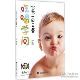 全新图书宝宝一日三餐吃喝学问
