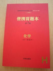 上海卷2020高考/高中便携背题本第7/七版化学 全新正版新版