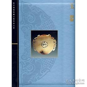 全新书本玉器(上)