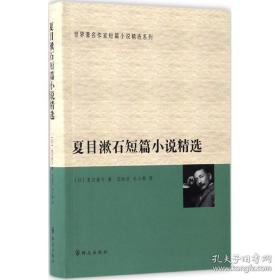 全新图书夏目漱石短篇小说精选