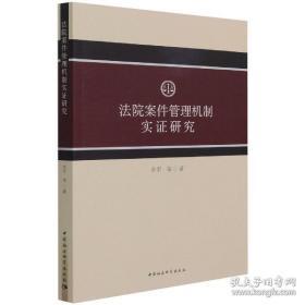 全新图书院案件管理机制实证研究 法学理论 牟军