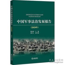 全新图书中国军事法治发展报告(2020年)