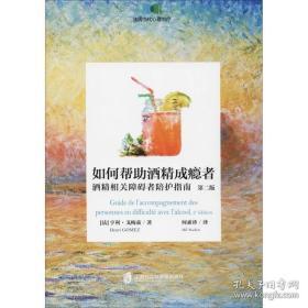 全新图书如何帮助酒精成瘾者:酒精相关障碍者陪护指南(第二版)