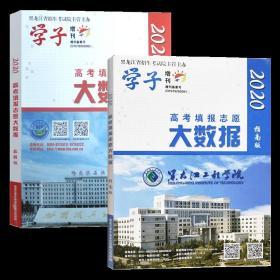 2020版黑龙江省高考填报志愿大数据指南版+数据版共2册 学子增刊