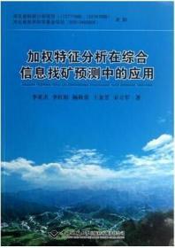 加权特征分析在综合信息找矿预测中的应用 9787562530855 李英杰 中国地质大学出版社
