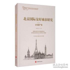 全新图书北京国际友好城市研究——文化遗产卷