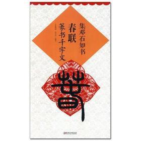 集邓石如书春联篆书千字文 集字 字帖 临摹 书法书 入门 书法艺术 江西美术出版社
