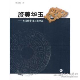 全新图书旅美华玉:美国藏中国玉器珍品
