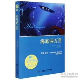 全新图书海底两万里(附点大全无障碍阅读)/阳光阅读 新课标阅读 ()儒勒·凡尔纳