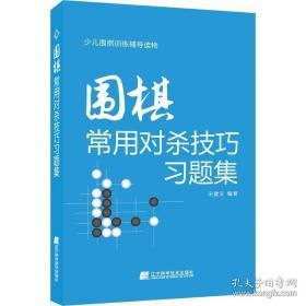 全新图书围棋常用对杀技巧习题集