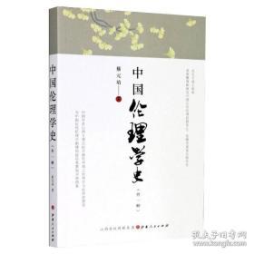全新图书中国伦理学史(外一种)