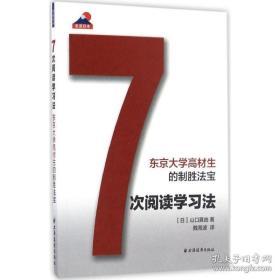 全新图书7次阅读学习法