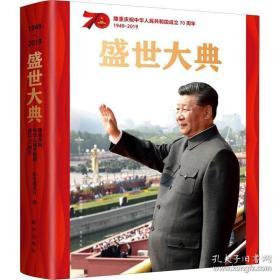 全新图书盛世大典:隆重庆祝中华人民共和国70周年(8开全彩画册)
