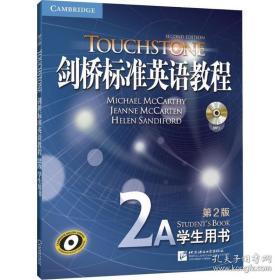 全新图书新东方 剑桥标准英语教程2A:学生用书