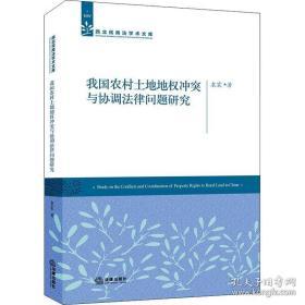 全新图书我国农村土地地权冲突与协调法律问题研究