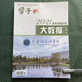 2021黑龙江省高考填报志愿大数据艺术版 艺术类报考指南 全新正版