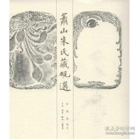 全新书本萧山朱氏藏砚选